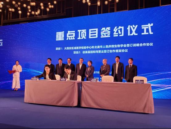 """2018全球硬科技创新暨""""一带一路""""创新合作大会国际生物技术论坛在西安开幕"""