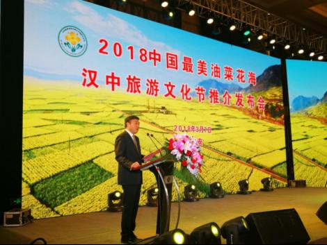 2018中国最美油菜花海汉中旅游文化节3月18日启动